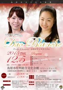 Duo-blanche-表(島原公演)